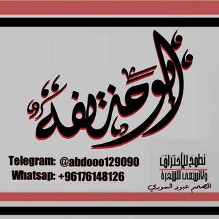 ☆المصمم ابو حذيفه السوري ☆