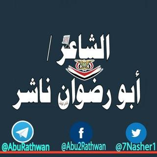 الشاعر أبو رضوان ناشر