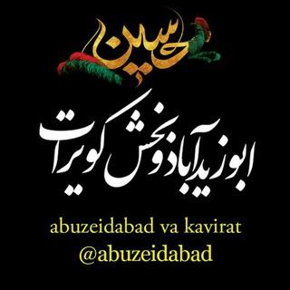 ابوزيدآباد و بخش كويرات