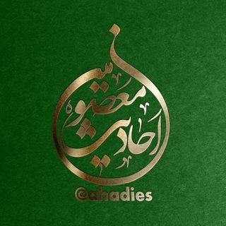 احادیث معصومین علیهم السلام - telegram channel