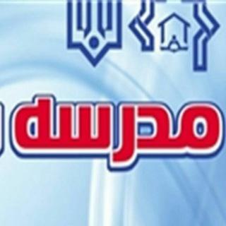 کانال اطلاع رسانی مدرسه المهدی
