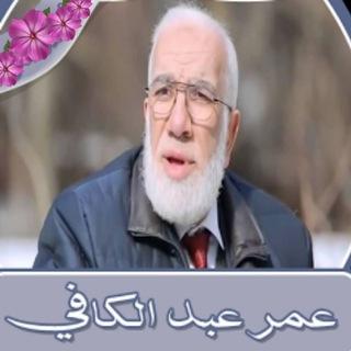 ?الداعية عمر عبد الكافي?