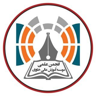 انجمن های علمی مؤسسه آموزش عالی خاوران