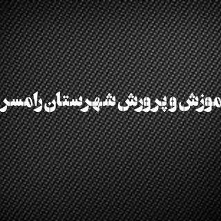 مجله خبری فرهنگیان رامسر