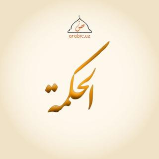 arabic.uz (hikmatlar)