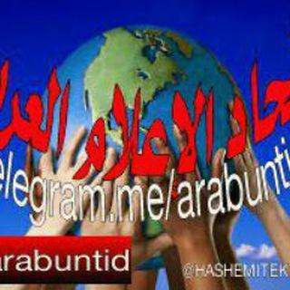 ?اتحادالاعلام العربي?