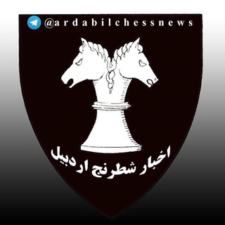 Ardabil Chess news