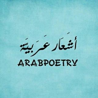 اشعار عربیه