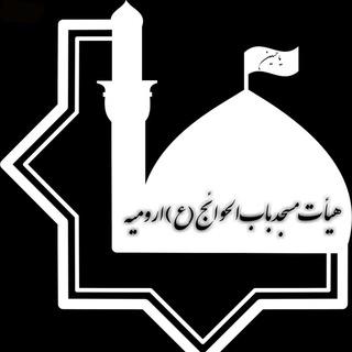 مسجدباب الحوائج(ع)م.ش.صمدزاده