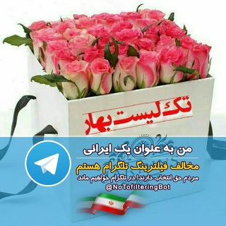 ?تـــک لـیـســـت بـهـار?