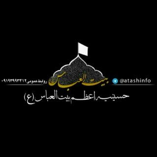 کانال حسینیه اعظم بیت العباس{ع}