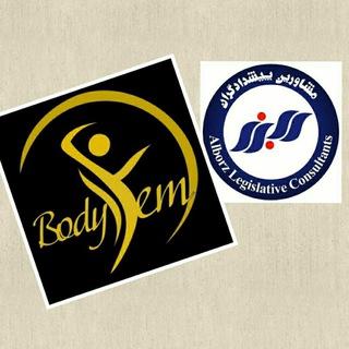 BodyFem. پیشدادگران البرز