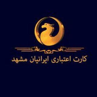 کارت اعتباری ایرانیان مشهد