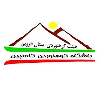 باشگاه کوهنوردی کاسپین قزوین