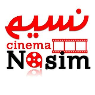 سینما نسیم (اسفراین)