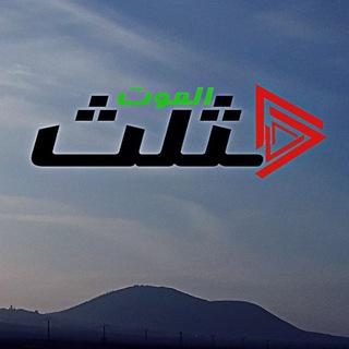 مثلث الموت ـ درعا