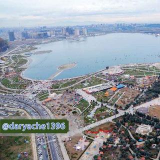 اطلاع رسانی محله دریاچه