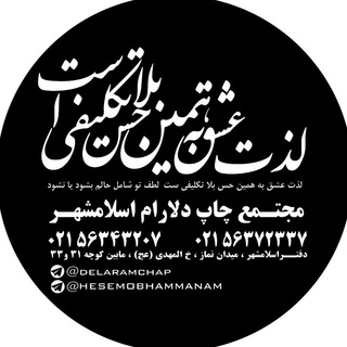 مجتمع چاپ دلارام اسلامشهر