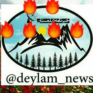 خبرنامه دیلمستان(رسانه مستقل گیل و دیلم)