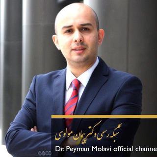 کانال رسمی دکتر پیمان مولوی