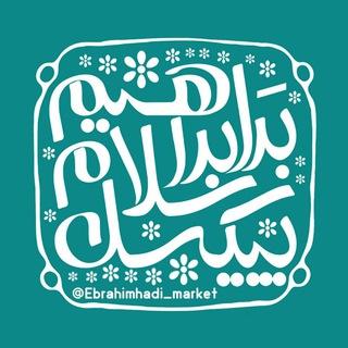 فروشگاه سلام بر ابراهیم - telegram channel