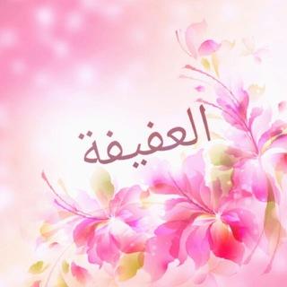 العفيفة ??✨العفيفة✨??قناة دعوية: كل ما يهم المرأة المسلمة?✏️ فقه المرأة.?✏️الحجاب الشرعي