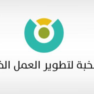 قناة النخبة لتطوير العمل الخيري
