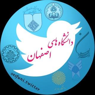 توییتر دانشگاه های اصفهان