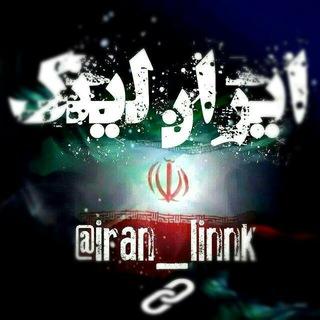 ایران لینک