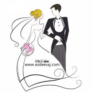 كانال ازدواج