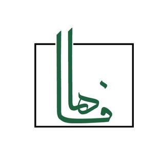 #فاها