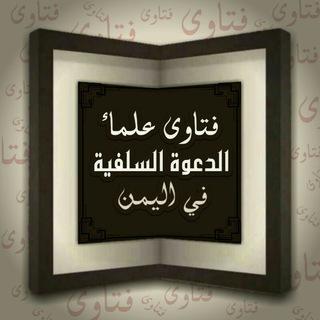 فتاوى مشايخ الدعوه السلفيه في اليمن
