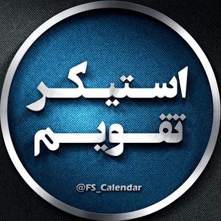 تقویم استیکر فارسی ?