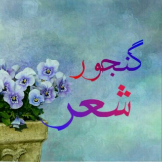 گنجور شعر - telegram channel