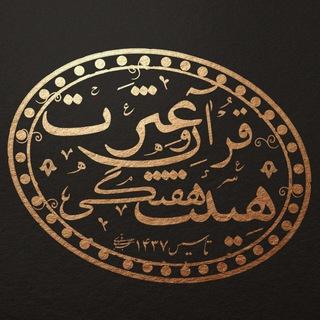 هیئت هفتگی قرآن وعترت