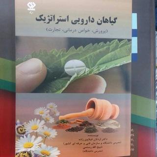 کانال آموزشی گیاهان دارویی