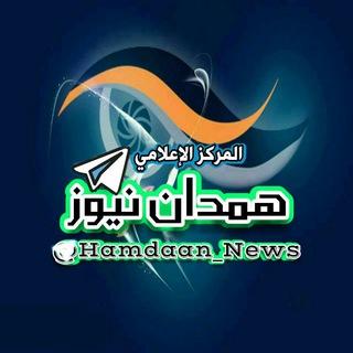 المركز الأعلامي لأنصار الله #م_همدان