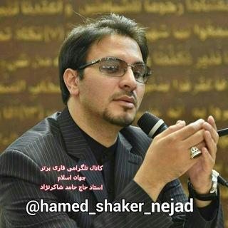 عشاق استاد حاج حامد شاکرنژاد