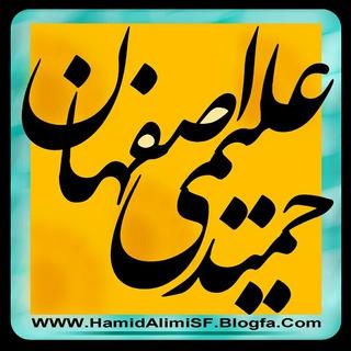 حمید علیمی اصفهان