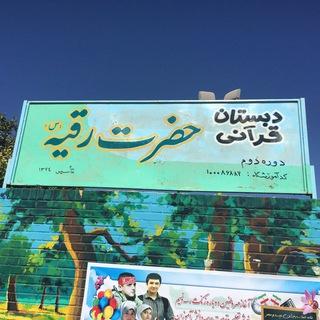 دبستان حضرت رقیه (س)