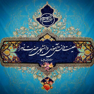 هیئت دانشآموزی-دانشجویی حضرت زهرا (سلاماللهعلیها)