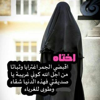 حجابي نور من الله?