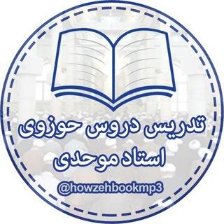 تدریس دروس حوزوی( استاد موحدی)