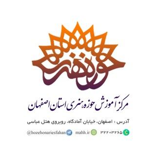مرکز آموزش حوزه هنری اصفهان
