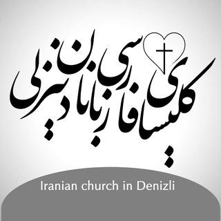 کلیسای فارسی زبانان دنیزلی ™