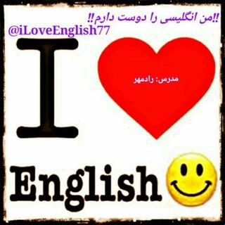 I ❤️ ??English ? من انگلیسی را دوست دارم??