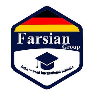 اعزام دانشجو فارسيان