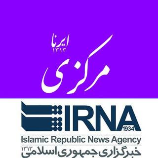 اخبار ایرنا استان مرکزی
