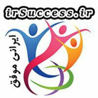 ایرانی موفق