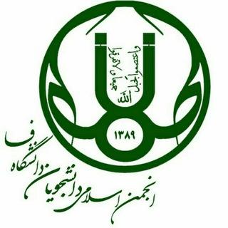 انجمن اسلامی دانشجویان دانشگاه فسا